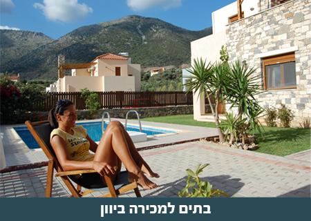 בתים-למכירה-ביוון